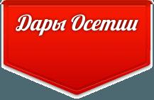 Дары Осетии